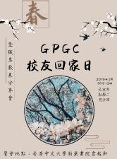 GPGC Alumni Day 2019